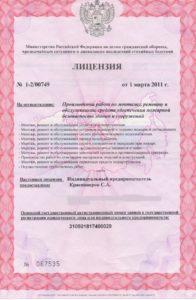 Лицензия МЧС на осуществление трубо-печных работ